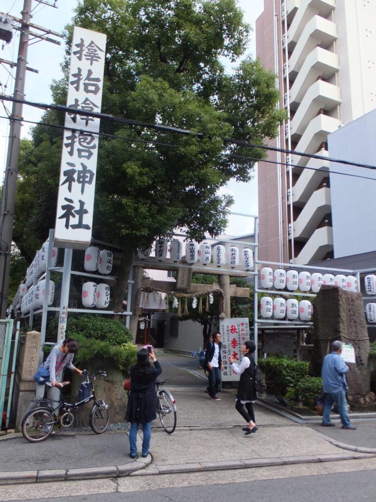 サムハラ神社看板 写真