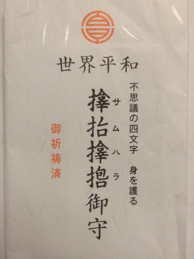 サムハラ神社文字 写真
