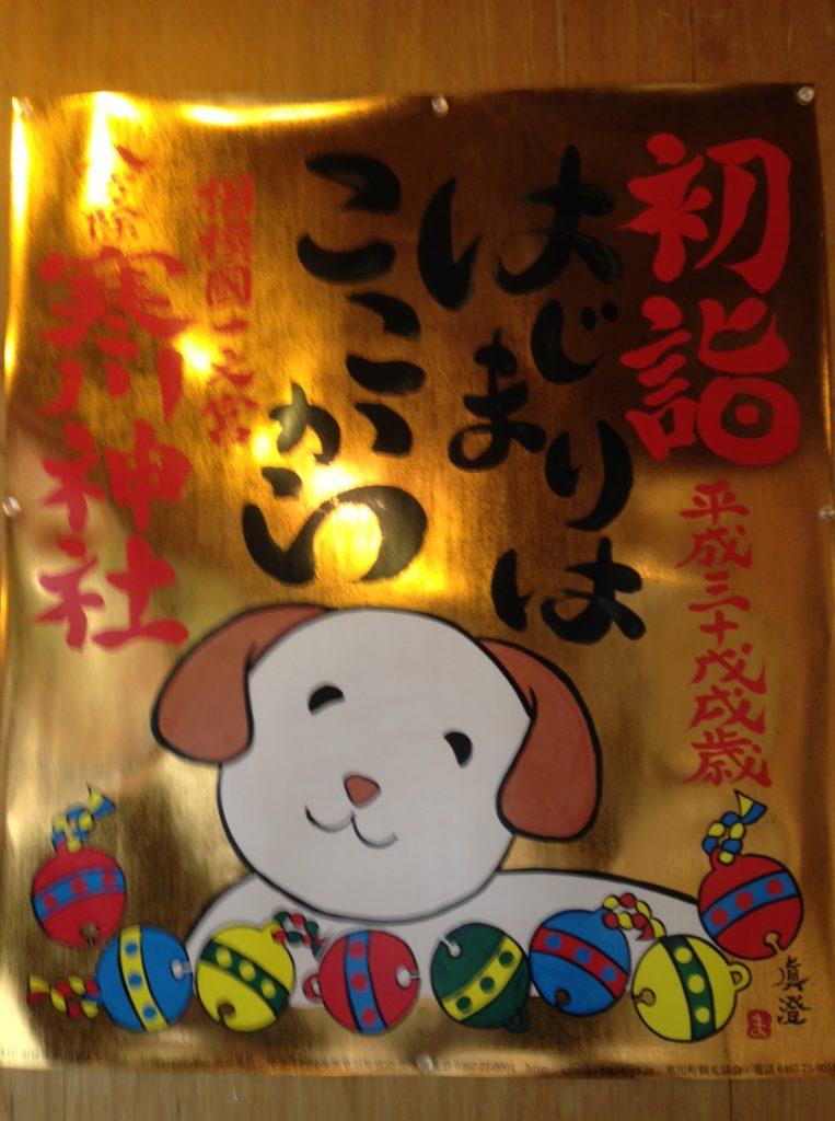 寒川神社のポスター 写真