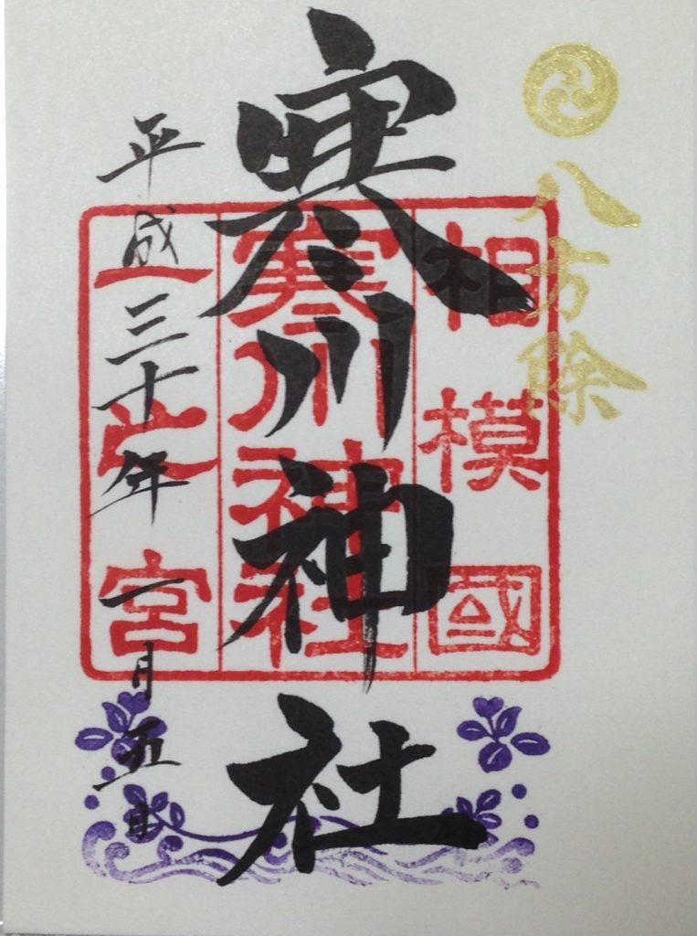 寒川神社の御朱印 写真