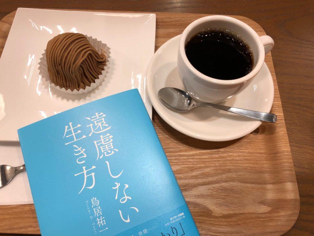 19-013 コーヒー